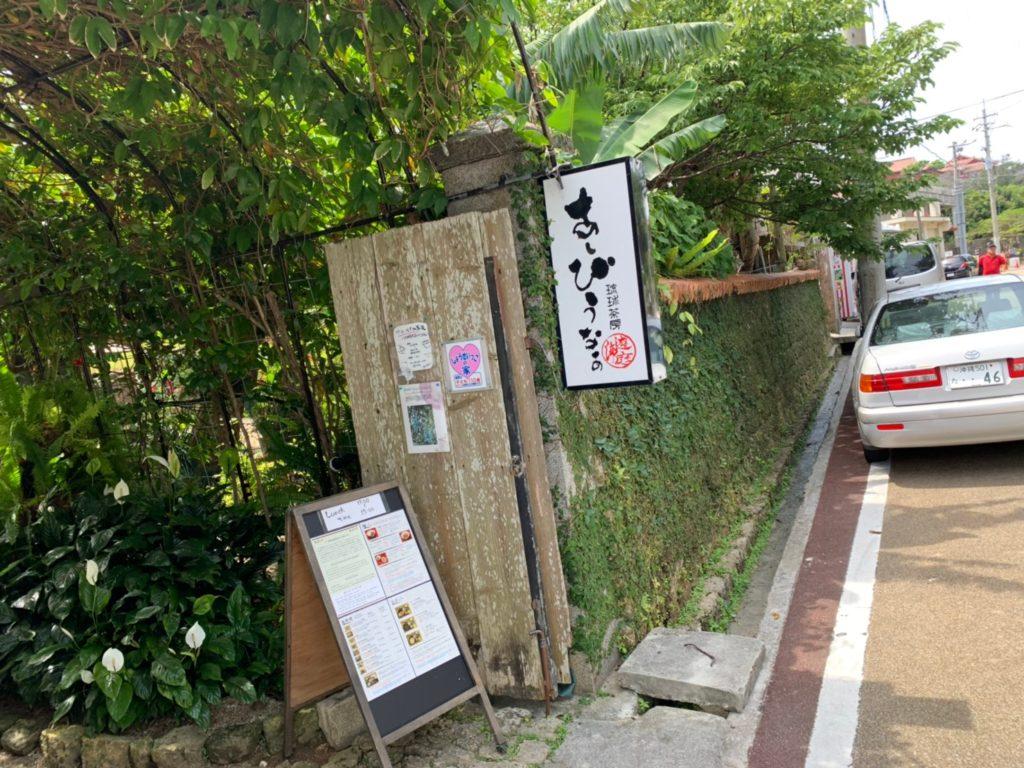 沖縄 家族 旅行 ブログ おすすめ 4人 アリビラ