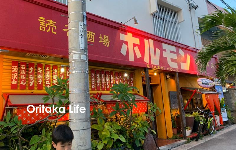 読谷酒場 ホルモン焼き 豚尾(とんび)沖縄 家族 旅行 ブログ おすすめ 4人 アリビラ