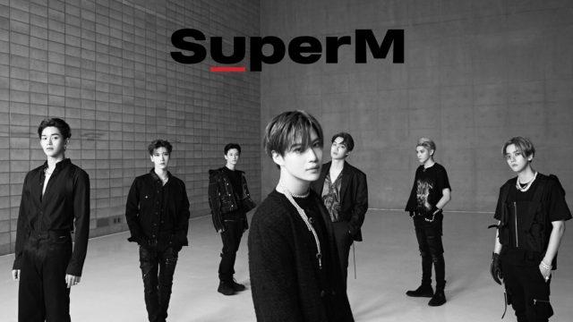 SuperM(スーパーエム)のメンバーを詳細に解説!