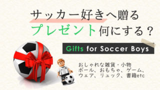 サッカー少年 サッカー好き サッカー プレゼント